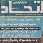 ASDF-Rabat-Press